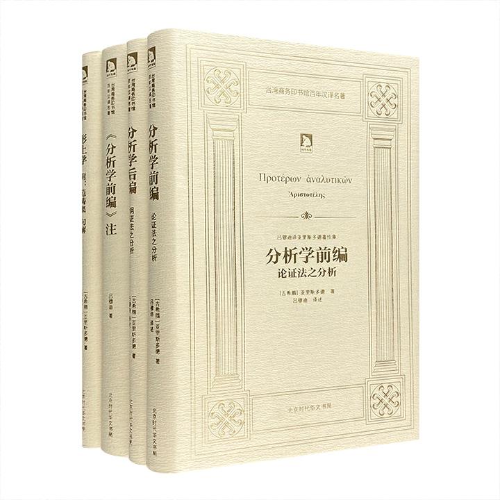 团购:(精)台湾商务印书馆百年汉译名著-亚里斯多德著作集4册