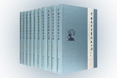 中国南阳汉画像石大全-(全10卷)