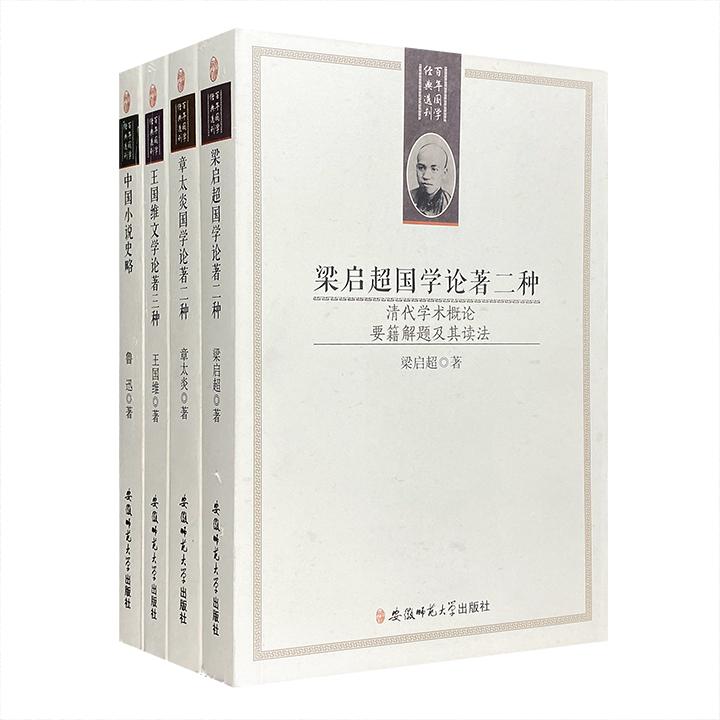 团购:百年国学经典选刊4册