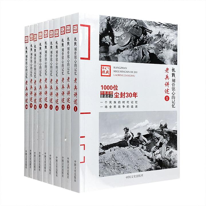 团购:抗战刻骨铭心的记忆:老兵讲述全10册
