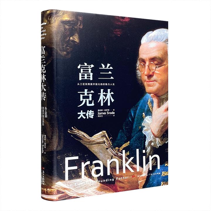 富兰克林大传:从工匠到美国开国元勋的魅力人生
