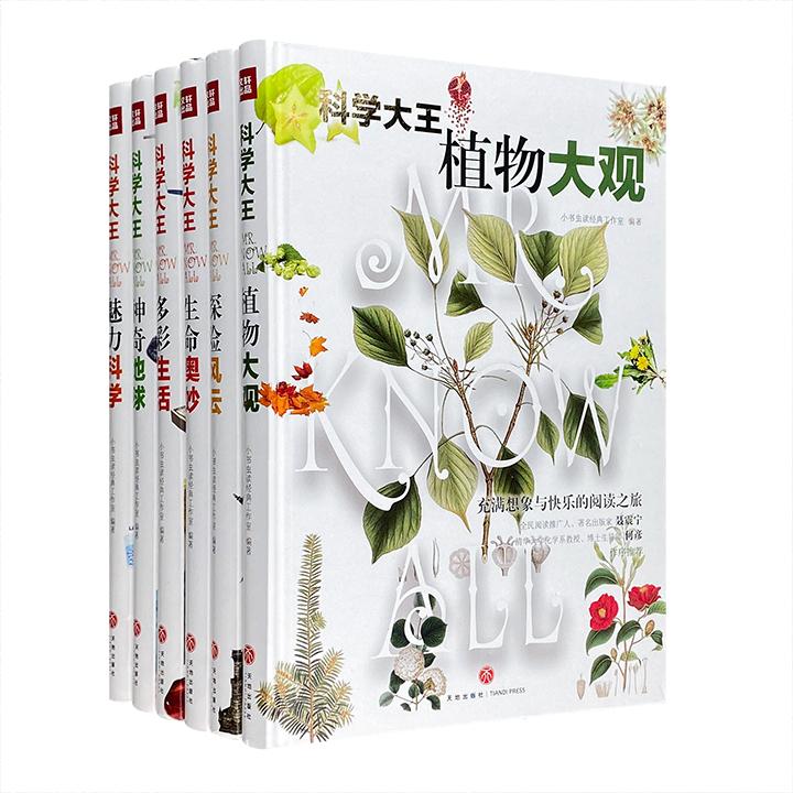 团购:(精)科学大王6册(精装彩图版)