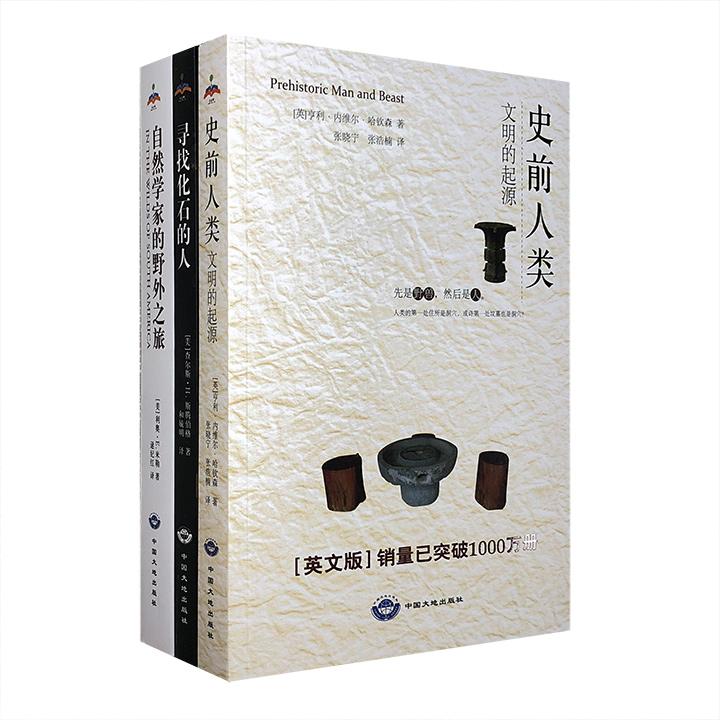 团购:引进版博物学3册