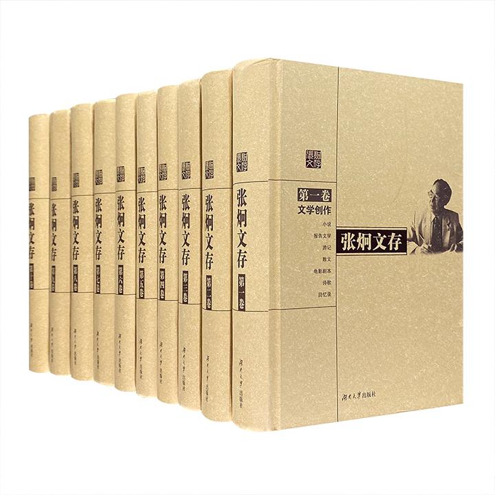 张炯文存-(全十册)