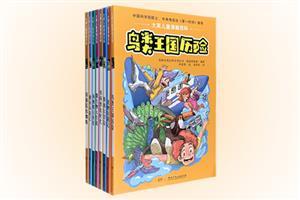 大英儿童漫画百科(全8册)
