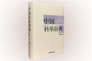 中国科举辞典