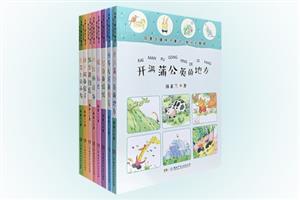 汤素兰暖房子童话·美绘注音版(全8册)