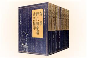 团购:老拳谱辑集丛书8册