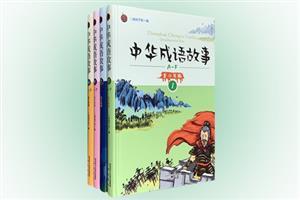 (彩图精装)中华成语故事青少年版