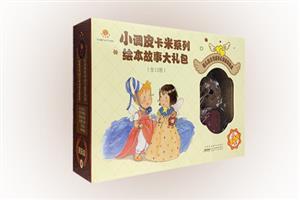 小调皮卡米系列绘本故事大礼包-(全10册)