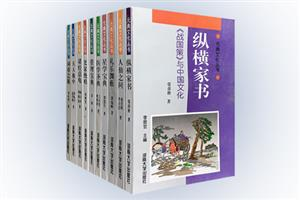 团购:元典文化丛书10册