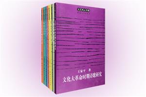 团购:文艺风云书系7册