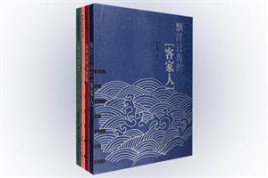 团购:客家文化研究丛书全4册