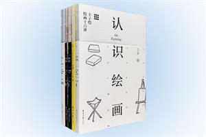 团购:丰子恺艺术五书