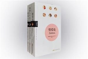 团购:理想图文藏书3册:情爱论等