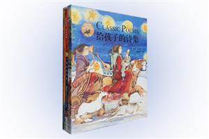 《爱的朗读·诗与故事》全3册