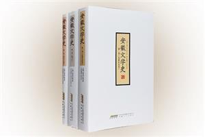 团购:安徽文学史3册