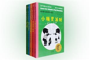 团购:当代外国儿童文学名家安妮·M.G.施密特作品5册