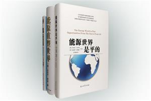 团购:读点石油财经丛书3册