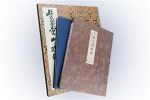 团购:(经折装)近现代代名家画册3种