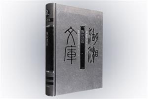 湖湘文库:陶汝鼐 (精装)/ 湖湘文库编辑委员会