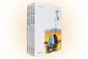 团购:名家自述·传奇故事4册