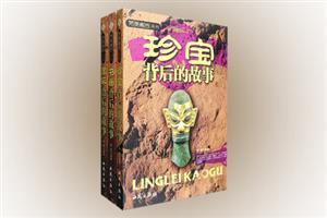团购:另类考古系列3册