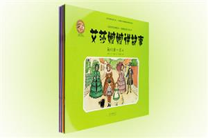 艾莎嬷嬷讲故事(全六册):我们是一家人-宝贝.当心!-祝你生日快乐-手拉手,好朋友-做个棒小孩-遇见你真好