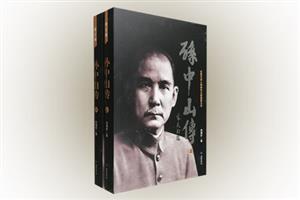 孙中山传-近现代史人物研究大家最新力作-(上.下册)-增订版