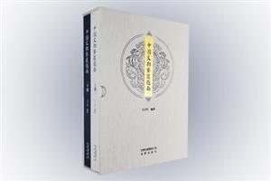 中国文物鉴藏指南(套装共2册)