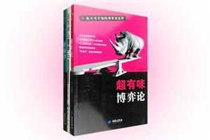团购:超有味心理学·经济学·博弈论3册