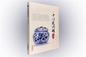 中国瓷粥罐集珍考