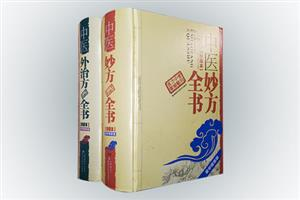 团购:实用中医方药丛书2部:中医外治方全书+中医妙方全书