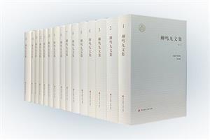柳鸣九文集-(共15卷)