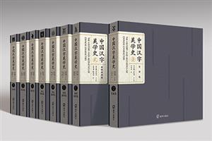 中国汉字美学史(1-8卷)