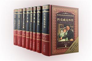 团购:(精)世界文学名著典藏全译本7册