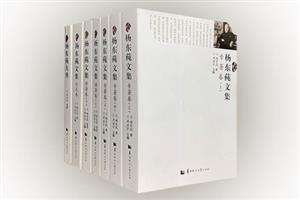 团购:杨东莼文集与传记7册