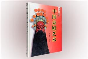 The Art of Chinas Peking Opera