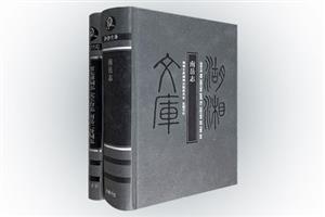 团购:(精)湖湘文库2种:南岳志+贾太傅祠志