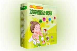 跳跳童话套装-儿童情商培养故事集-(全28册)