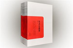 团购:民国学术文化名著7册:中外文学史