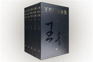 (精)王铎书法全集 (6-10卷)