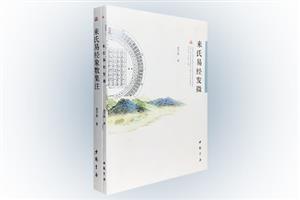 团购:徐芹庭著作2册:来氏易经