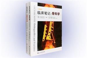 团购:临床笔记2册