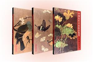 中国历代名家技法集粹:花鸟卷·禽鸟法