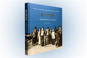 逝去的风韵-德国摄影师镜头下的老北京