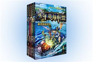 少年英雄联盟(1-5册)