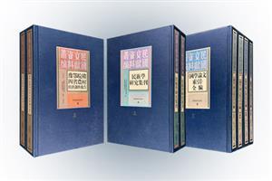 《国学论文索引》全编-(全四册)
