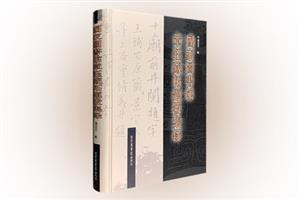 国家图书馆章钰藏拓题跋集录