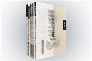 团购:中国典籍与文化系列7册